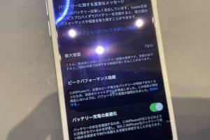 iPhone8のバッテリー交換修理!