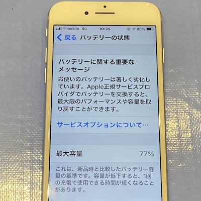 iPhone8のバッテリー交換^^!