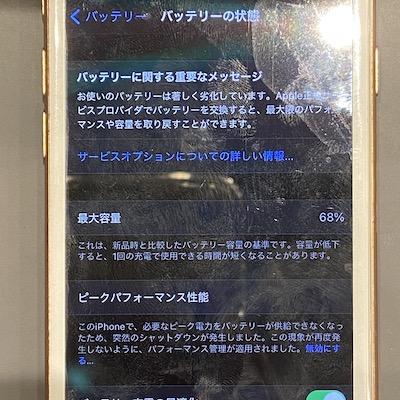 充電持ちの悪いiPhone7をバッテリー交換!