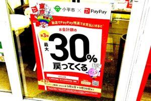 Paypayキャンペーンを私も早く使いたい本日9/5(日)も10時から営業中♪