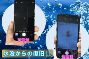 """☆ 知立市より""""iPhone X""""の水没にて修理依頼でご来店いただきました。"""