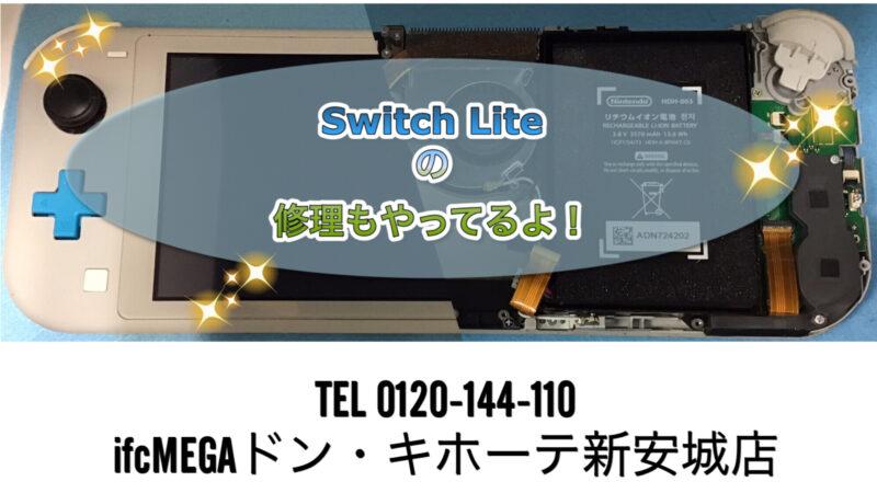 ☆Nintendo Switch Lite☆ の修理も当店にお任せください!