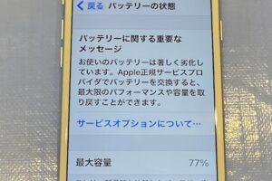 充電の減りが早いiPhone8をバッテリー修理!